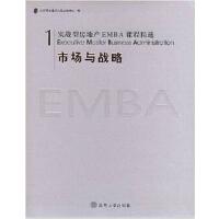 市场与战略/实战型房地产EMBA课程精选