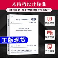 现货正版 2017年版GB 50005-2017木结构设计标准 代替GB 50005-2003 木结构设计规范(200
