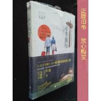 【旧书二手书8品】牵手旅行 /赵熠、李璐君 著 江苏文艺出版社
