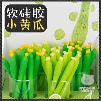 韩国文具创意可爱软硅胶卡通小黄瓜中性笔学生黑色水性签字笔
