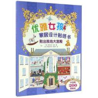 贴出我的大宫殿-优雅女孩家居设计贴纸书-内含超200枚贴纸 [英] 斯特鲁恩・雷德;[英] 伊莉莎贝塔・费雷罗 绘 9787544844123
