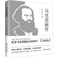 马克思画传 上海书店出版社