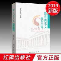 新自由主义批判文选 红旗出版社 2019新书