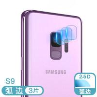 三星S9镜头膜2.5D弧边保护膜S9Plus后摄像头钢化膜S9+手机背贴膜 S9【2.5D弧边 x 镜头膜3片】送安装