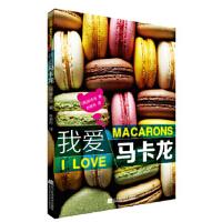 【旧书二手书9成新】我爱马卡龙 (韩)郑永泽,朴妍丹 9787538187861 辽宁科学技术出版社