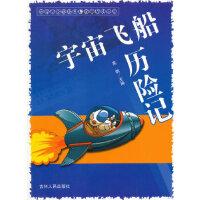 宇宙飞船历险记(世界著名少儿科幻故事系列丛书) 高帆 9787206088452