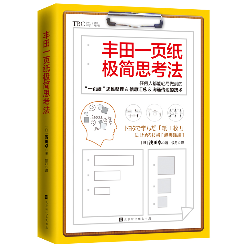 """丰田一页纸极简思考法日本销量突破20万册的畅销书,繁体版在台湾高居各大书城和网站畅销榜! 全球知名企业丰田的""""一页纸""""思维整理&信息汇总&沟通传达的技术! 丰田高管亲身实践,教你加班时间从每年400小时减到0的高效工作法"""