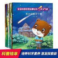 宝宝科普启蒙故事绘本 天文气象 全8册 (套装)