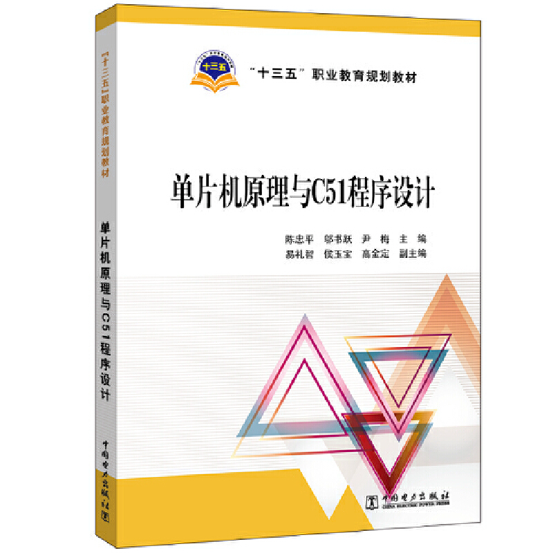 """""""十三五""""职业教育规划教材 单片机原理与C51程序设计"""