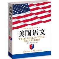 美国语文:英汉双语全译版 第二册