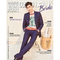 时尚新娘杂志2018年春季刊 封面 张翰