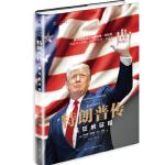 特朗普传:激情创造梦想 [美] 唐纳德・特朗普(Donald J.Trump),唐其芳,顾岳 中华工商联合出版社 97
