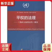 平权的法理 (奥)玛丽安娜・舒尔泽(Marianne Schulze) 著;谷盛开,张弦 译 978750809429