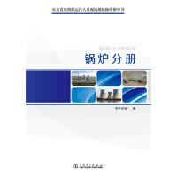 火力发电机组运行人员现场规范操作指导书 锅炉分册