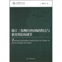 【按需印刷】―珠江三角洲经济结构的特点与教育供给的调节