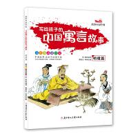 写给孩子的中国成语故事-道理篇