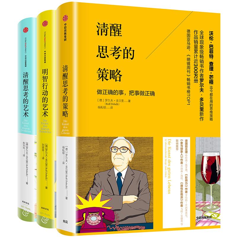 """""""清醒思考""""系列(套装共3册) 清醒思考的策略+明智行动的艺术+清醒思考的艺术,畅销书作者罗尔夫·多贝里系列作品;沃伦·巴菲特、查理·芒格迄今都在用的思维策略;一天一篇,改变思维模式,做复杂世界的明白人"""