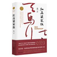 红高粱家族(张艺谋获得国际声誉的电影《红高粱》原著;《故事里的中国》力荐)