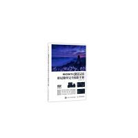 【旧书九成新】SONY a6500索尼微单完全摄影手册(正版新书)