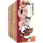 魔法象.图画书王国(全9册)精装绘本:猜猜看!这个玩具像谁呢?