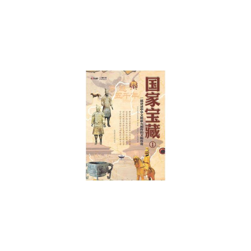 T 国家宝藏1(四色) 正版图书