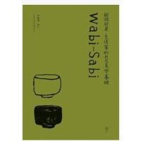 【预售】正版:《Wabi-Sabi:给设计者、生活家的日式美学基础》