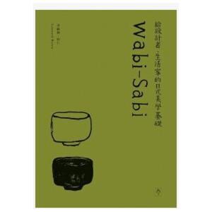 【现货】正版:《Wabi-Sabi:给设计者、生活家的日式美学基础》
