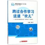 跨过合作学习这道坎儿--武汉市东西湖实验小学合作学习行动研究/素养本位教学丛书