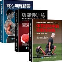 离心训练精要+体育运动中的功能性训练+功能性训练 全3册 健身书籍教程私人教练 体能训练器械健身教材 功能性训练书籍大