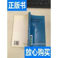 [二手旧书9成新]J2级光学经纬仪结构与检修 /傅 博,赵茂哲 编 陕