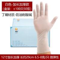 莱策牌加长加厚一次性多用途丁晴洗碗家务防水餐饮橡胶乳胶皮手套