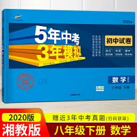 2020春 五年中考三年模拟八年级数学下册湘教版初中试卷同步测试卷5年中考3年模拟真题