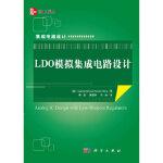 【新书店正版】 LDO模拟集成电路设计 (美)Gabriel Alfonso rincon-Mora著;黄晓宗译 科学