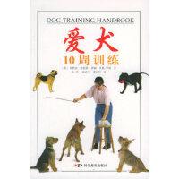 [二手旧书9成新]爱犬10周训练(英)史密斯,(英)贝格-罗斯 ,曲萍9787110060872科学普及出版社