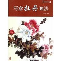 写意牡丹画法---中国画画法丛书 王绍华 上海人民美术出版社 9787532294787