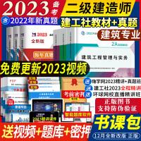 备考2022 二级建造师2021教材全套 建筑 二建教材2021建筑全套教材+历年真题押题习题试卷 6本套 二级建造师建