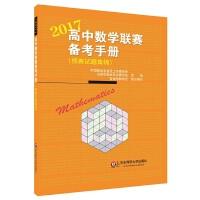 高中数学联赛备考手册(2017)(预赛试题集锦)
