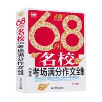 68所名校小学生考场满分作文全集(2018)