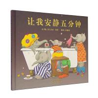 让我安静五分钟正版精装幼儿童成长情商启蒙绘本故事图画书籍0-3-6-8岁做个快乐的小孩启发