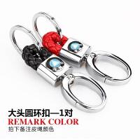 专用于别克路虎现代日产本丰田大众奥迪奔驰宝马钥匙扣男腰挂