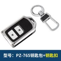 适用于本田新思域钥匙包CRV雅阁艾力绅奥德赛杰德钥匙套壳 汽车用品