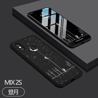 mix2手机壳 mix2s保护套 个性创意Mix2硅胶全包防摔mix 2s潮男女款 磨砂软壳超薄情侣 小米mix2S