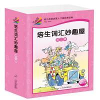 培生词汇妙趣屋第三辑幼儿英语启蒙预备级0-3-4-6周岁少儿教材绘本故事原版口语书儿童学英文书CD光碟分级阅读自然拼读