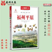 中国地理百科丛书《福州平原》,中国地理百科丛书编委会著,世界图书出版公司9787510088643