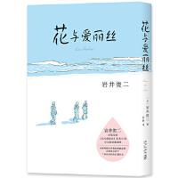 【新书店正版】 花与爱丽丝 〔日〕岩井俊二 新星出版社 9787513320689