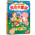 我会念童谣第二辑乐乐趣发声书儿童有声读物幼儿早教书籍宝宝点读认知会发出声音的书婴儿绘本0-1-2岁一两岁益智书籍儿歌童