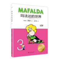 玛法达的世界3(精装)