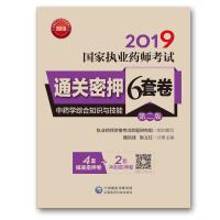 中药学综合知识与技能(第二版)(2019国家执业药师考试通关密押6套卷)(配增值、全解析)