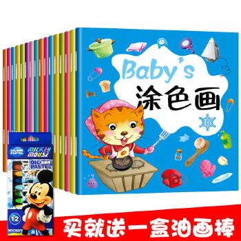《16本宝宝涂色书 2-3-4-5-6岁儿童涂色本幼儿画画书.