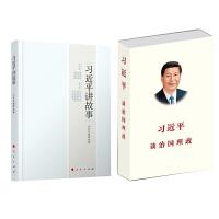 习 近平讲故事+习 近平谈治国理政 套装2册【正版包邮】